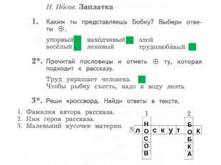 Работа в тетради стр. 20 Н О С О В Б О Б К А л с к у т К