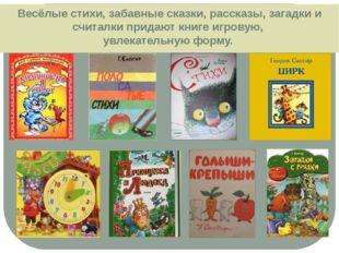 Весёлые стихи, забавные сказки, рассказы, загадки и считалки придают книге иг