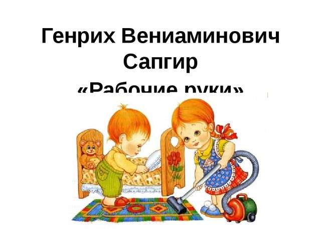 Генрих Вениаминович Сапгир «Рабочие руки»
