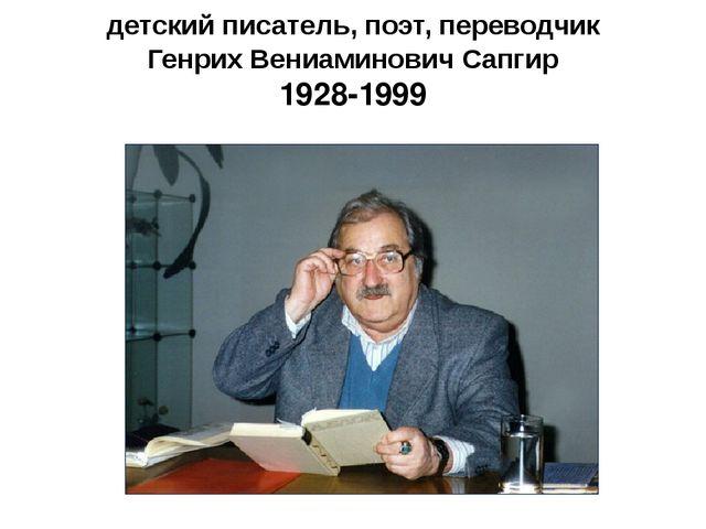 детский писатель, поэт, переводчик Генрих Вениаминович Сапгир 1928-1999