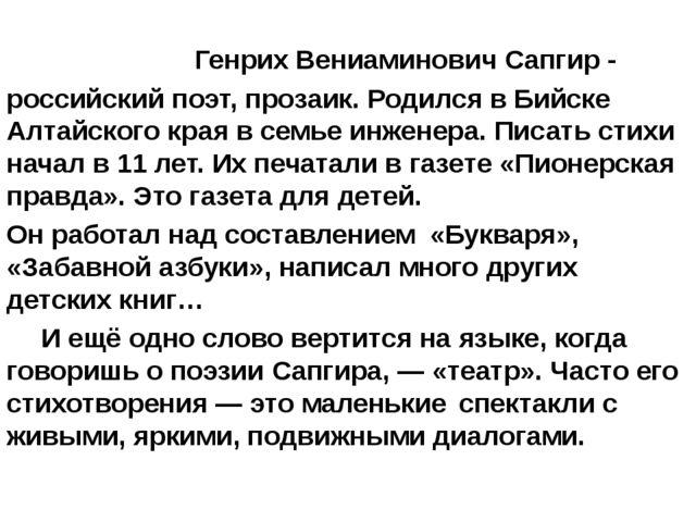 Генрих Вениаминович Сапгир - российский поэт, прозаик. Родился в Бийске Алта...