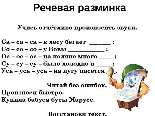 Учись отчётливо произносить звуки. Са – са – са – в лесу бегает _______ ; Со...
