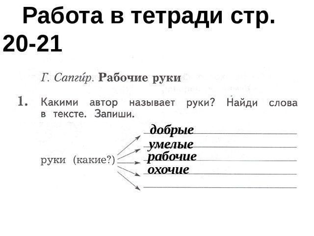 Работа в тетради стр. 20-21 добрые умелые рабочие охочие