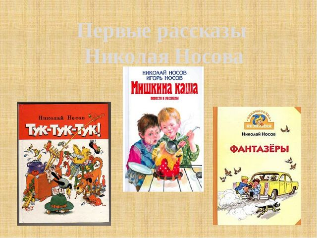Первые рассказы Николая Носова