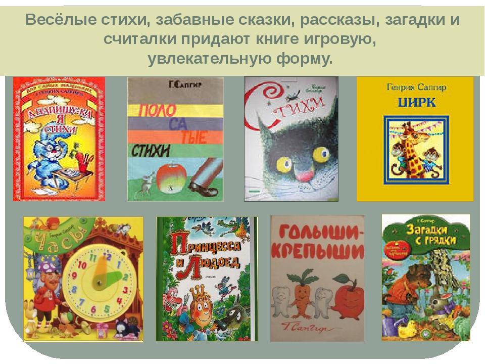 Весёлые стихи, забавные сказки, рассказы, загадки и считалки придают книге иг...