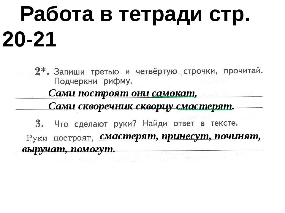 Работа в тетради стр. 20-21 Сами построят они самокат, Сами скворечник сквор...