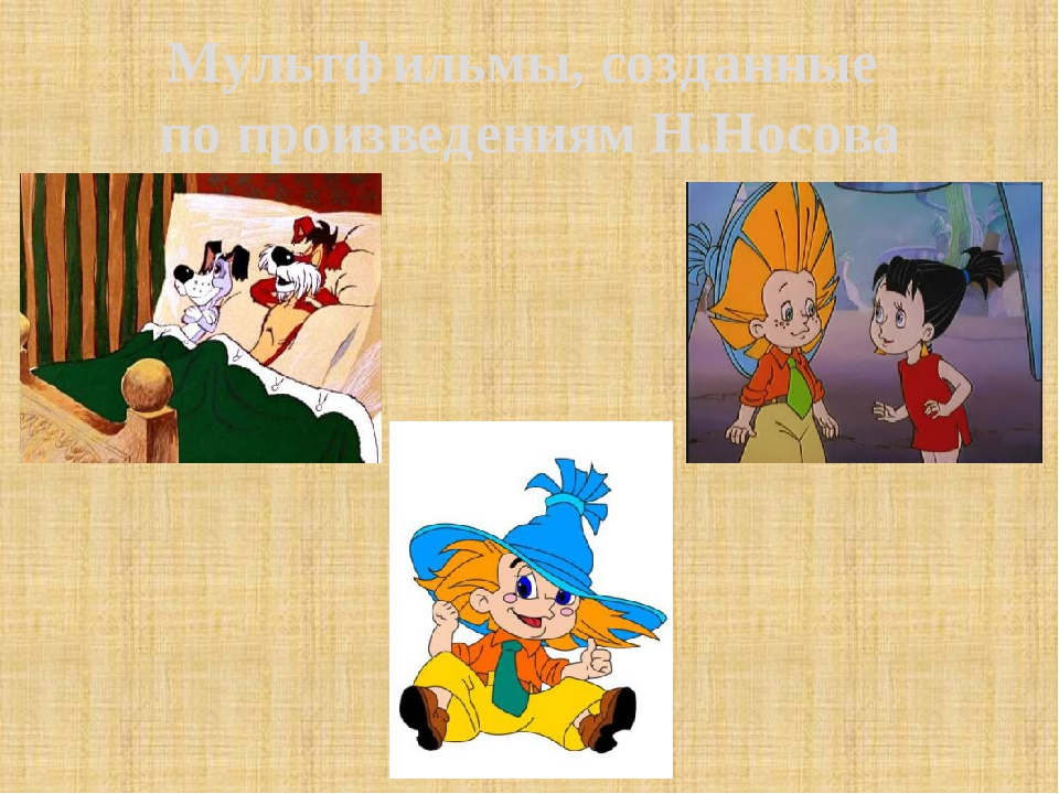 Мультфильмы, созданные по произведениям Н.Носова