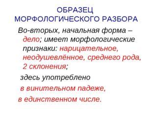 ОБРАЗЕЦ МОРФОЛОГИЧЕСКОГО РАЗБОРА Во-вторых, начальная форма – дело; имеет мор