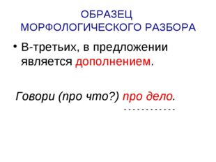 ОБРАЗЕЦ МОРФОЛОГИЧЕСКОГО РАЗБОРА В-третьих, в предложении является дополнение
