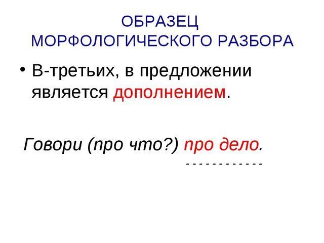 ОБРАЗЕЦ МОРФОЛОГИЧЕСКОГО РАЗБОРА В-третьих, в предложении является дополнение...