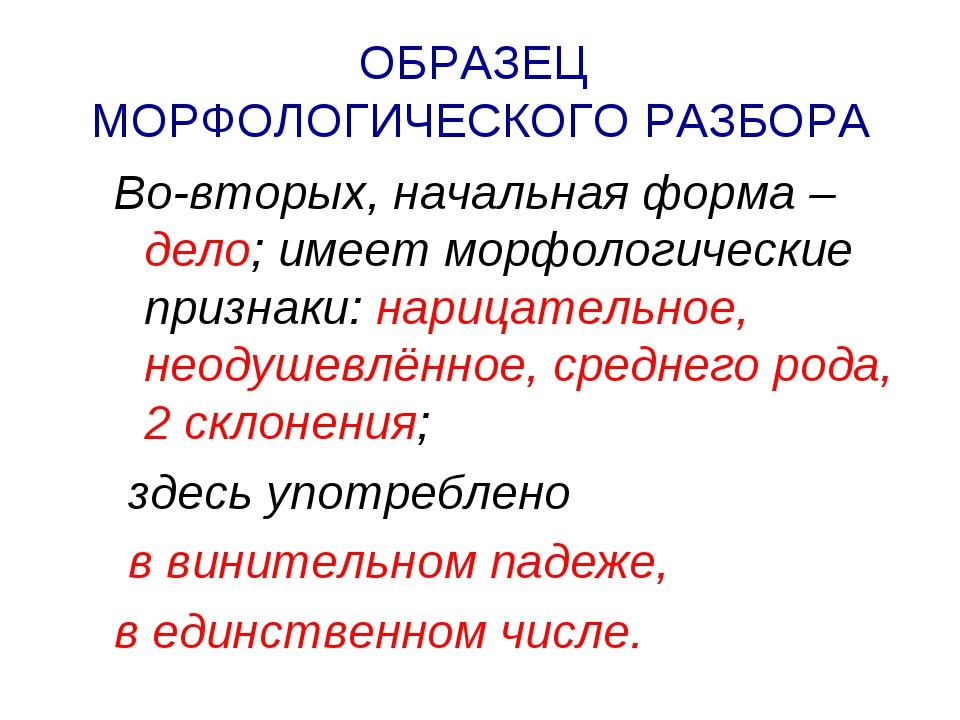 ОБРАЗЕЦ МОРФОЛОГИЧЕСКОГО РАЗБОРА Во-вторых, начальная форма – дело; имеет мор...