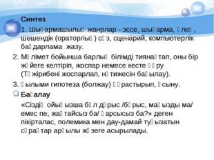 Синтез 1. Шығармашылық жанрлар - эссе, шығарма, өлең, шешендiк (ораторлық) с
