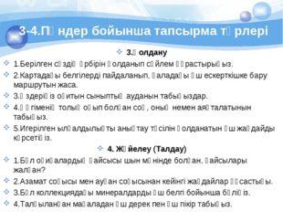 3.Қолдану 1.Берілген сөздің әрбірін қолданып сөйлем құрастырыңыз. 2.Картадағы