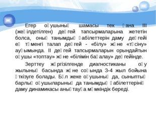Егер оқушының шамасы тек қана ІІІ (жеңілдетілген) деңгей тапсырмаларына