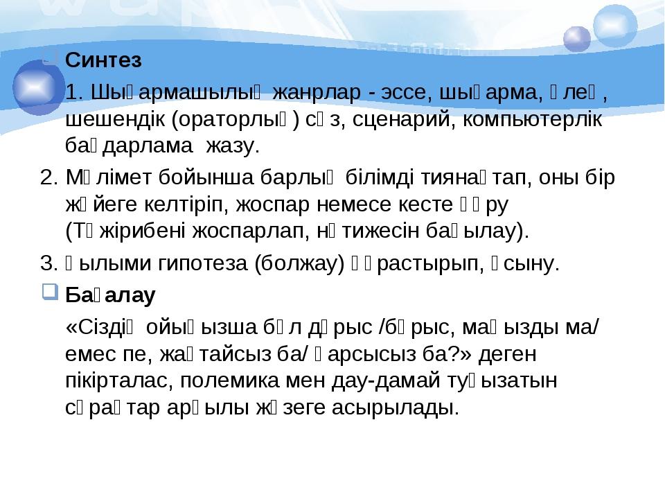 Синтез 1. Шығармашылық жанрлар - эссе, шығарма, өлең, шешендiк (ораторлық) с...