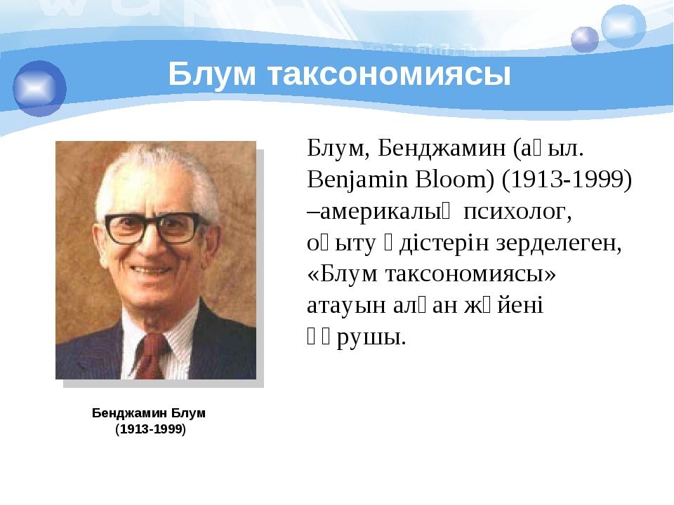 Блум таксономиясы Бенджамин Блум (1913-1999) Блум, Бенджамин (ағыл. Benjamin...