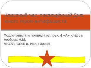 Подготовила и провела кл. рук. 4 «А» класса Аюбова Н.М. МКОУ« СОШ а. Икон-Хал