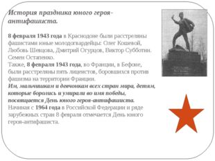 История праздника юного героя-антифашиста. 8 февраля 1943 годав Краснодоне б