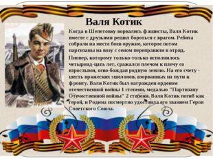 Валя Котик Когда в Шепетовку ворвались фашисты, Валя Котик вместе с друзьями