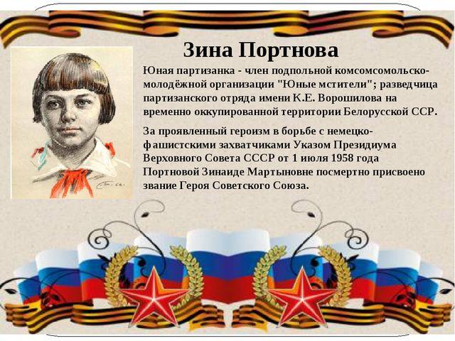Зина Портнова Юная партизанка - член подпольной комсомсомольско-молодёжной о...