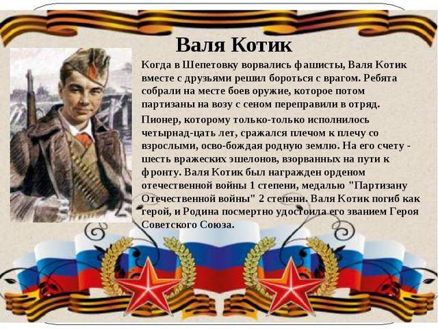 Валя Котик Когда в Шепетовку ворвались фашисты, Валя Котик вместе с друзьями...