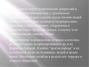 День памяти жертв политических репрессий в России – напоминание нам о трагиче