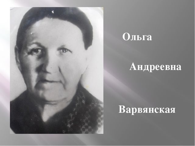 Ольга Андреевна Варвянская