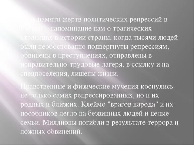День памяти жертв политических репрессий в России – напоминание нам о трагиче...