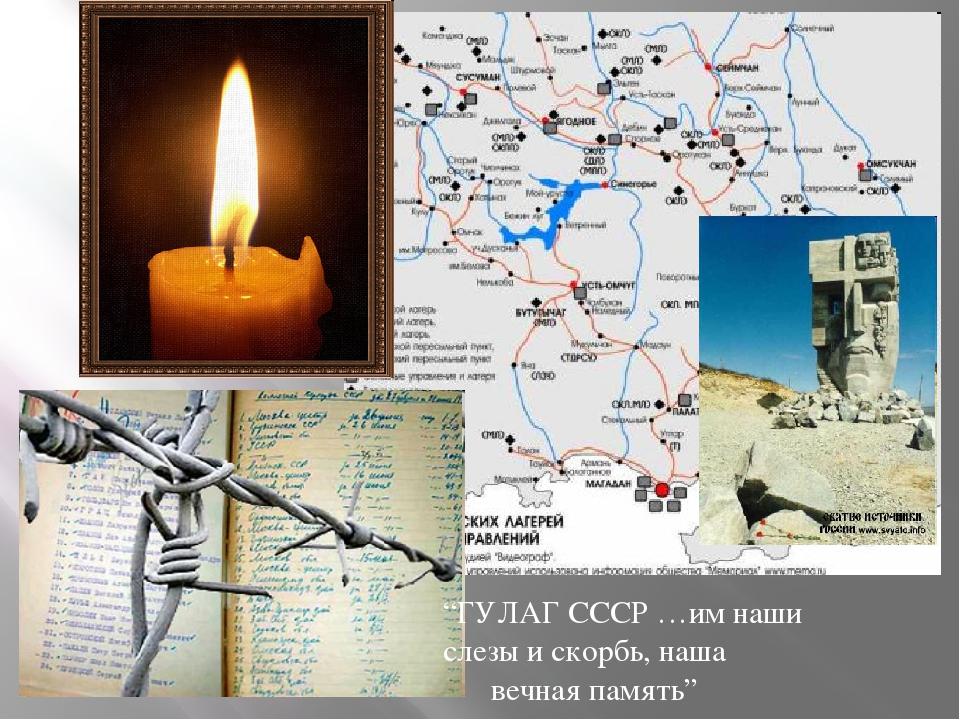 """""""ГУЛАГ СССР …им наши слезы и скорбь, наша вечная память"""" ."""