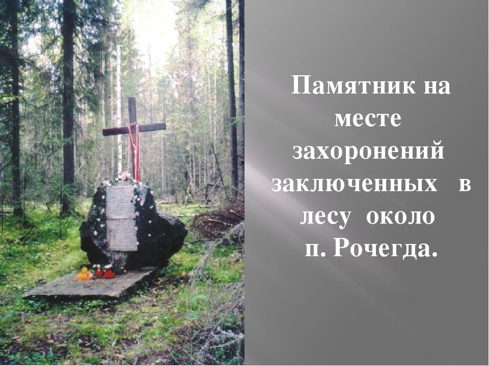 Памятник на месте захоронений заключенных в лесу около п. Рочегда.