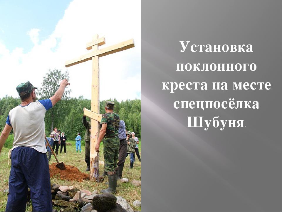 Установка поклонного креста на месте спецпосёлка Шубуня.