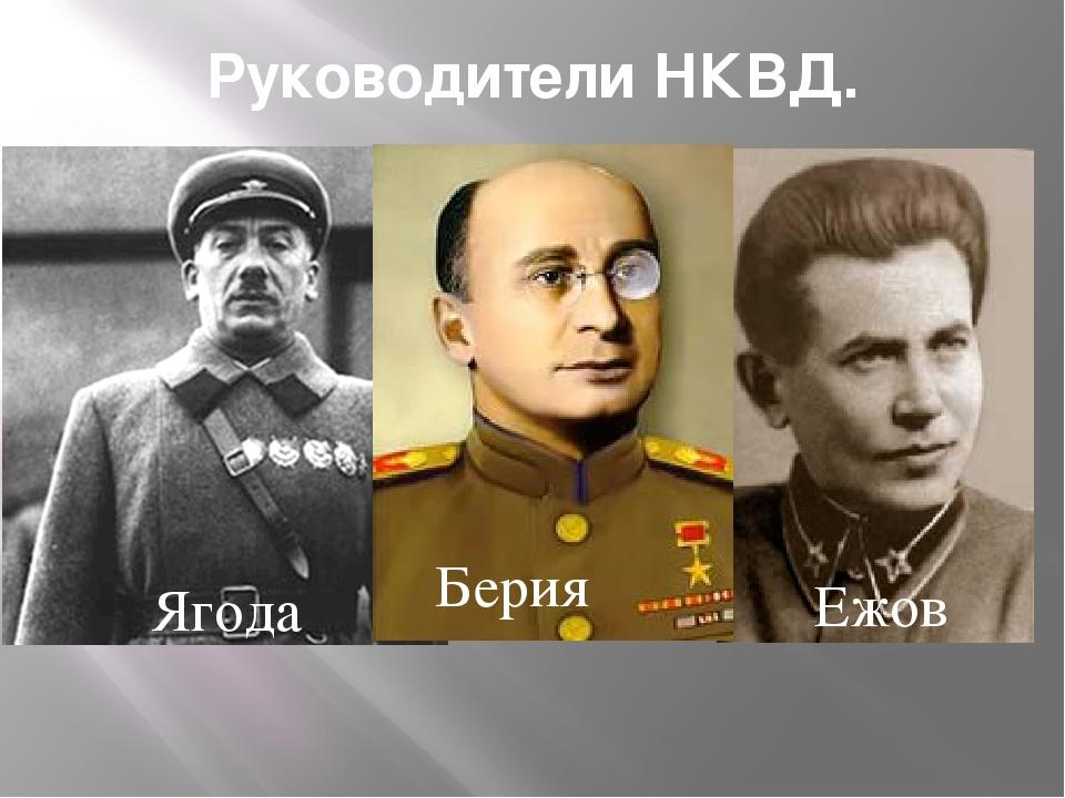Руководители НКВД. Ягода Ежов Берия