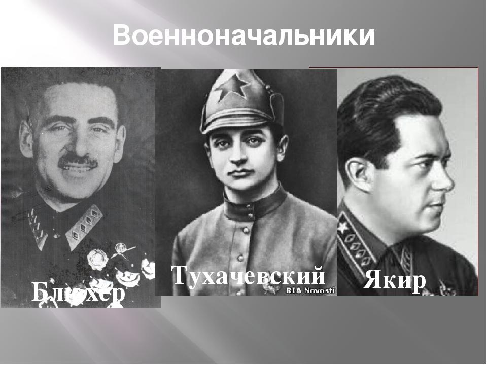 Военноначальники Блюхер Якир Тухачевский