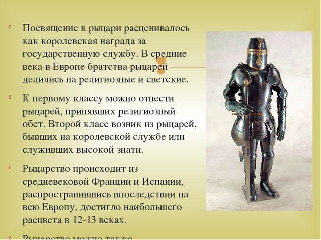 Посвящение в рыцари расценивалось как королевская награда за государственную...