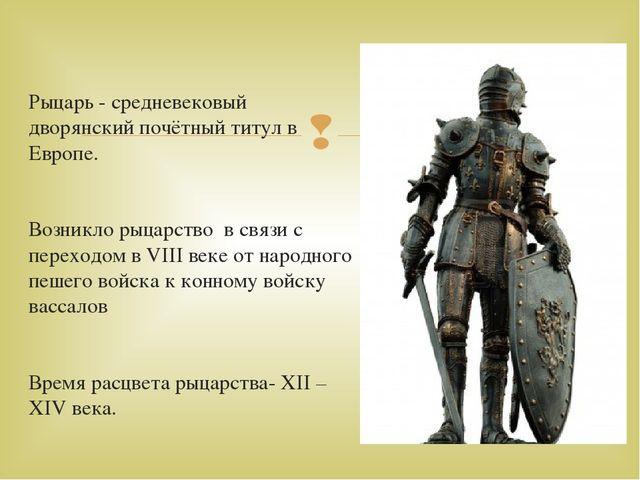 Рыцарь - средневековый дворянский почётный титул в Европе. Возникло рыцарство...