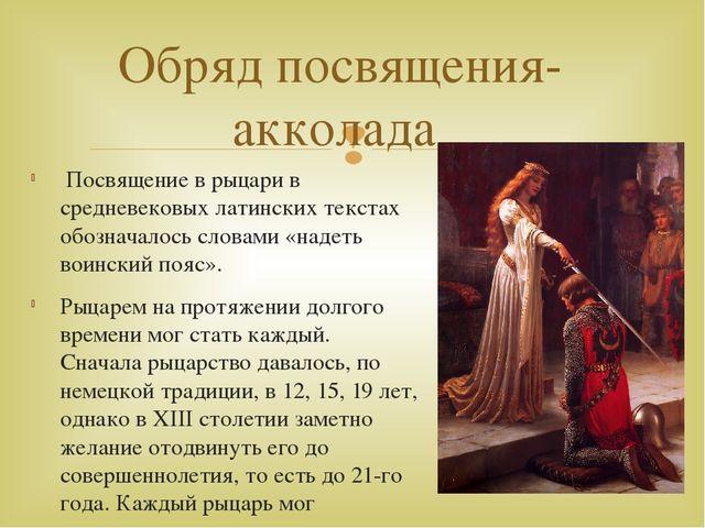 Посвящение в рыцари в средневековых латинских текстах обозначалось словами «...