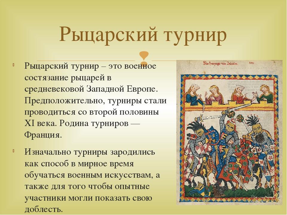 Рыцарский турнир – это военное состязание рыцарей в средневековой Западной Ев...