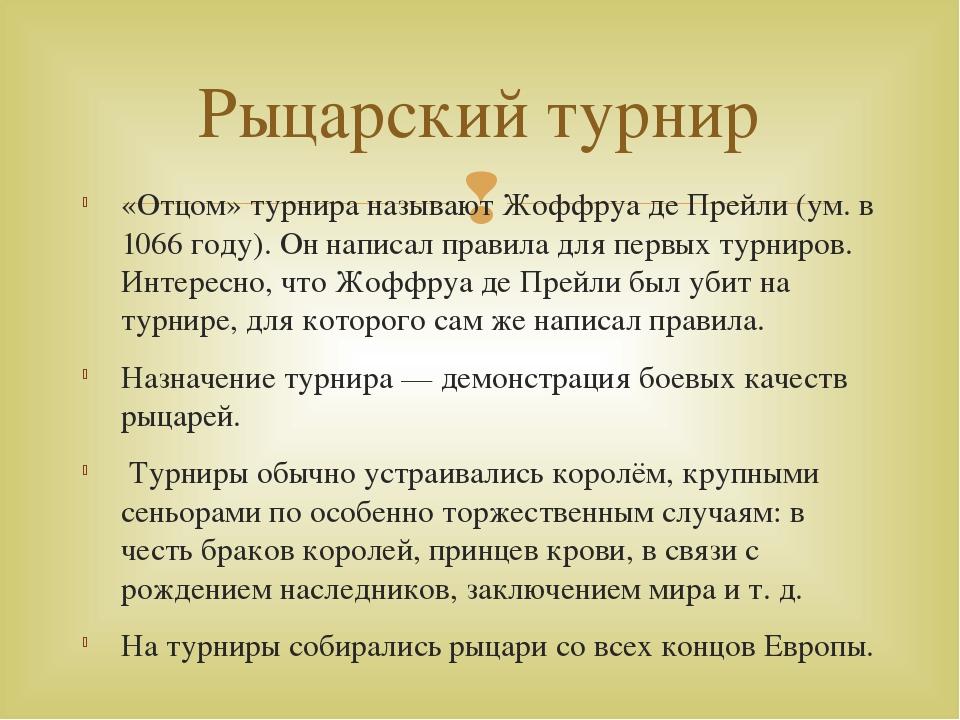 «Отцом» турнира называют Жоффруа де Прейли (ум. в 1066 году). Он написал прав...