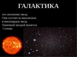 это скопление звезд. Они состоят из миллионов и миллиардов звезд. Типичной зв