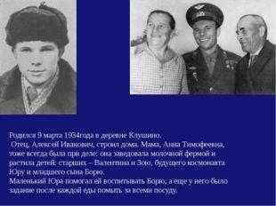 Родился 9 марта 1934года в деревне Клушино. Отец, Алексей Иванович, строил д