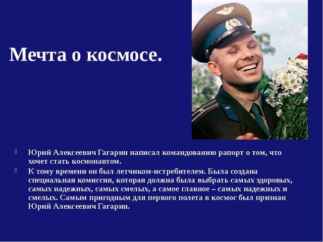 Мечта о космосе. Юрий Алексеевич Гагарин написал командованию рапорт о том, ч...