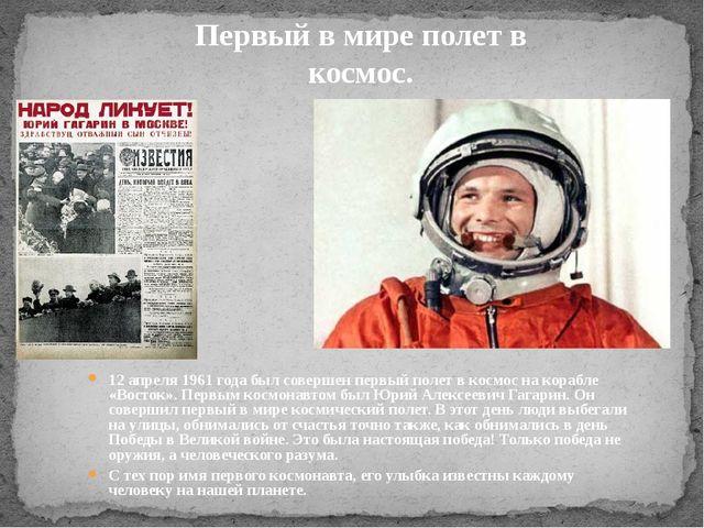 12 апреля 1961 года был совершен первый полет в космос на корабле «Восток». П...