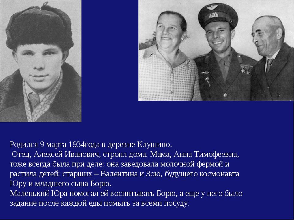 Родился 9 марта 1934года в деревне Клушино. Отец, Алексей Иванович, строил д...