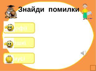 http://didaktor.ru/shablon-didakticheskoj-igry-isprav-oshibki/ Шаблон дидакти