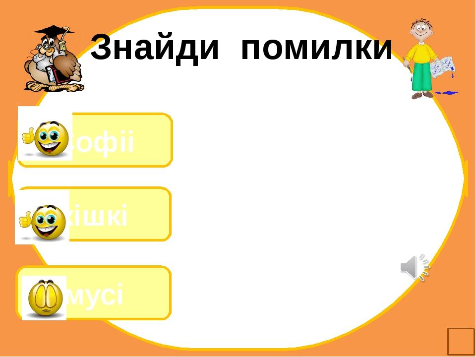 http://didaktor.ru/shablon-didakticheskoj-igry-isprav-oshibki/ Шаблон дидакти...