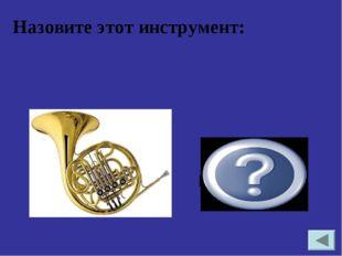ДЕРЕВЯННО- ДУХОВОЙ К какой группе симфонического оркестра относится этот инст