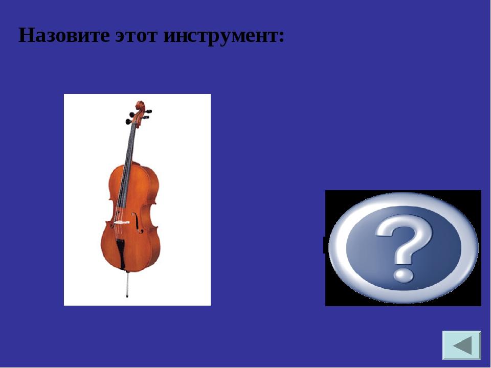 Валторна Назовите этот инструмент: