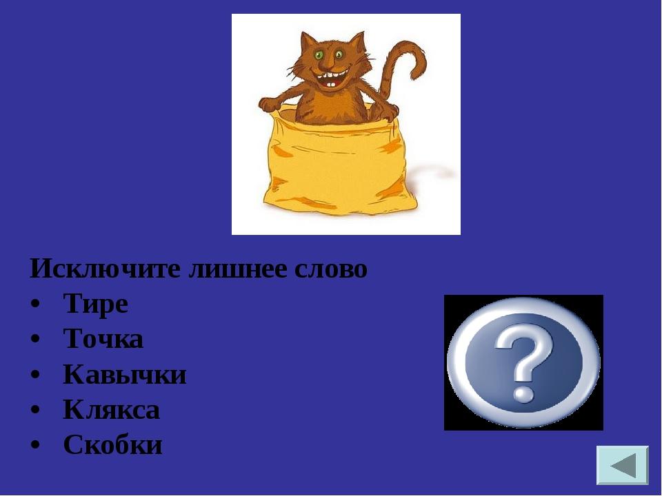 Назовите автора трилогии о Незнайке и его друзьях Н.Носов