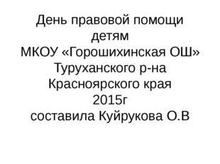 День правовой помощи детям МКОУ «Горошихинская ОШ» Туруханского р-на Краснояр