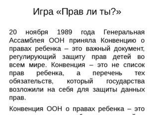 Игра «Прав ли ты?» 20 ноября 1989 года Генеральная Ассамблея ООН приняла Конв